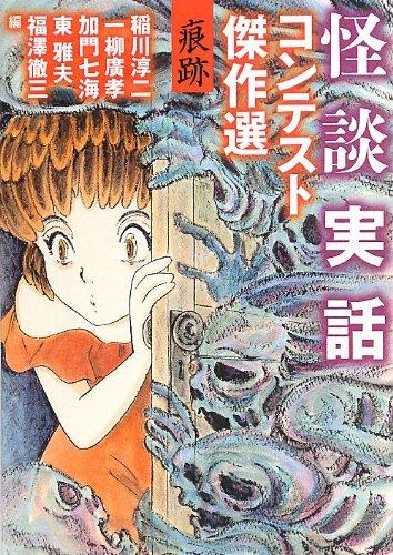 怪談実話コンテスト傑作選 痕跡 (文庫ダ・ヴィンチ)