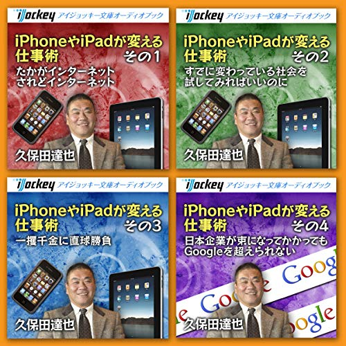 iPhoneやiPadが変える仕事術 (4本セット)                   著者:                                                                                                                                 久保田 達也                           再生時間: 1 時間  20 分     レビューはまだありません。     総合評価 0.0