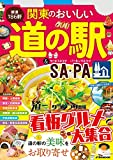 関東のおいしい道の駅&SA・PA(2022年版) (JTBのムック)