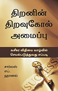 The Master Key System (Tamil): How To Apply The Law Of Attraction In Your Life (Tamil Edition)
