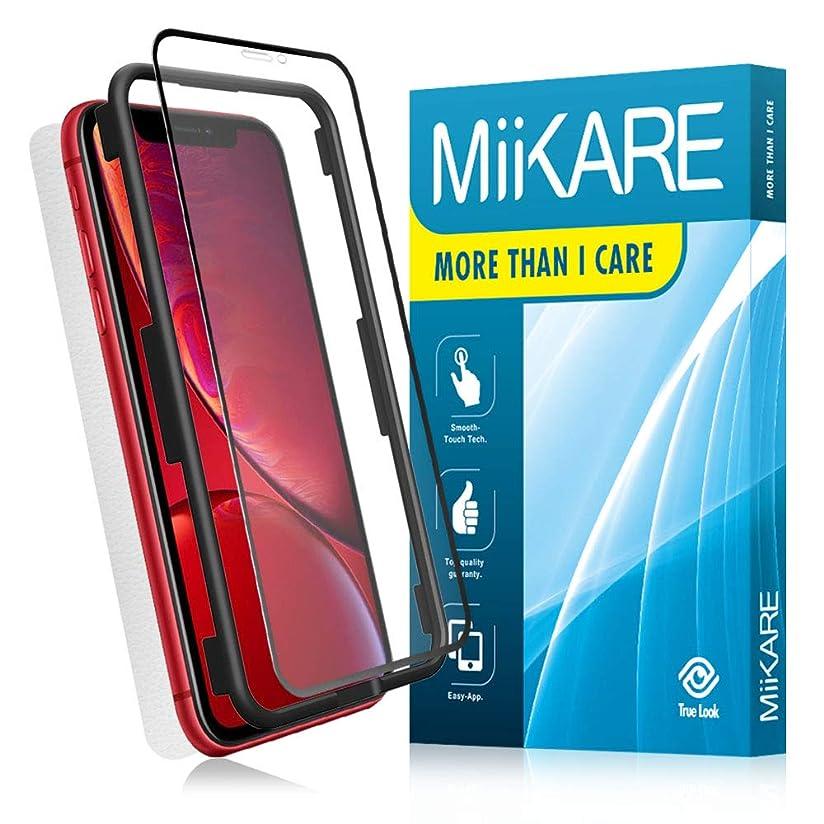 古い用量放射する『2019最新版 』iPhoneXR フィルム アンチグレア ガイド枠付き「Face ID対応?ゲームをもっと楽しく? 3D タッチ対応? 」【アンチグレア表面1枚+指紋防止柔らかい背面1枚】ケースに干渉せず? サラサラ感 品質保証 MIIKARE
