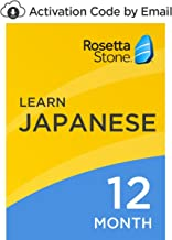Rosetta Stone: Learn Japanese for 12 months on iOS, Android, PC, and Mac [Activation Code by Email]