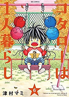 コタローは1人暮らし コミック 1-6巻セット [コミック] 津村 マミ