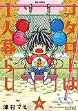 コタローは1人暮らし コミック 1-6巻セット