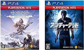 Horizon Zero Dawn Complete Edition + アンチャーテッド 海賊王と最後の秘宝 セット