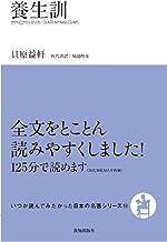 養生訓 (いつか読んでみたかった日本の名著シリーズ)