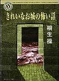 きれいなお城の怖い話 (角川ホラー文庫)