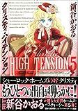 クリスティ・ハイテンション 5 (MFコミックス)
