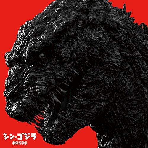 KING RECORD『シン・ゴジラ劇伴音楽集(KICS-3480)』