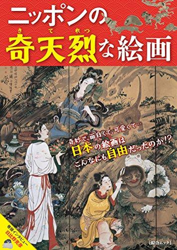 ニッポンの奇天烈な絵画 (綜合ムック)