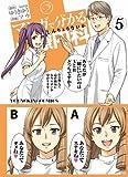 マンガで分かる心療内科(5) (ヤングキングコミックス)