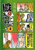 殿といっしょ 4 (エムエフコミックス フラッパーシリーズ)