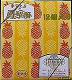台湾 パイナップルケーキ ホンリースー ホンリース 鳳梨酥 台湾 李家大房 李製餅家 12個入 おみやげ 並行輸入品