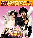僕の彼女は九尾狐〈クミホ〉期間限定スペシャルプライスDVD-BOX1[DVD]