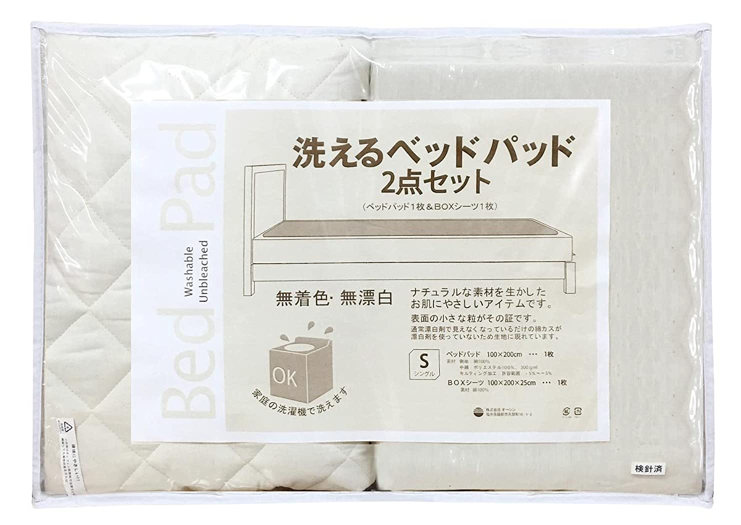 シルエットパケットピッチオーシン 寝具カバーセット ホワイト シングル ベッドパッド 2点セット ベッドパッド1枚+BOXシーツ1枚 300S2