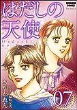 はだしの天使 (7) (ぶんか社コミックス)