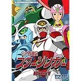 SF西遊記スタージンガー DVD‐BOX デジタルリマスター版 BOX1【想い出のアニメライブラリー 第66集】