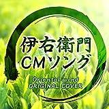 伊右衛門CMソング Oriental wind ORIGINAL COVER