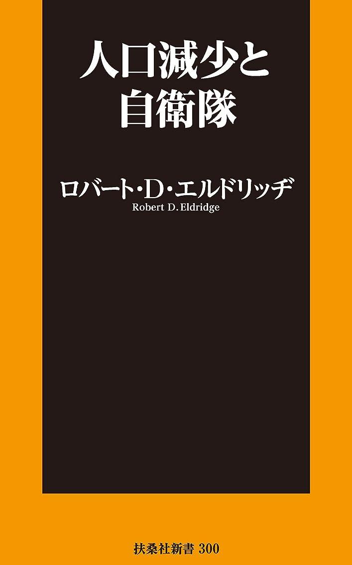 プランテーションハウジング癌人口減少と自衛隊 (扶桑社BOOKS新書)