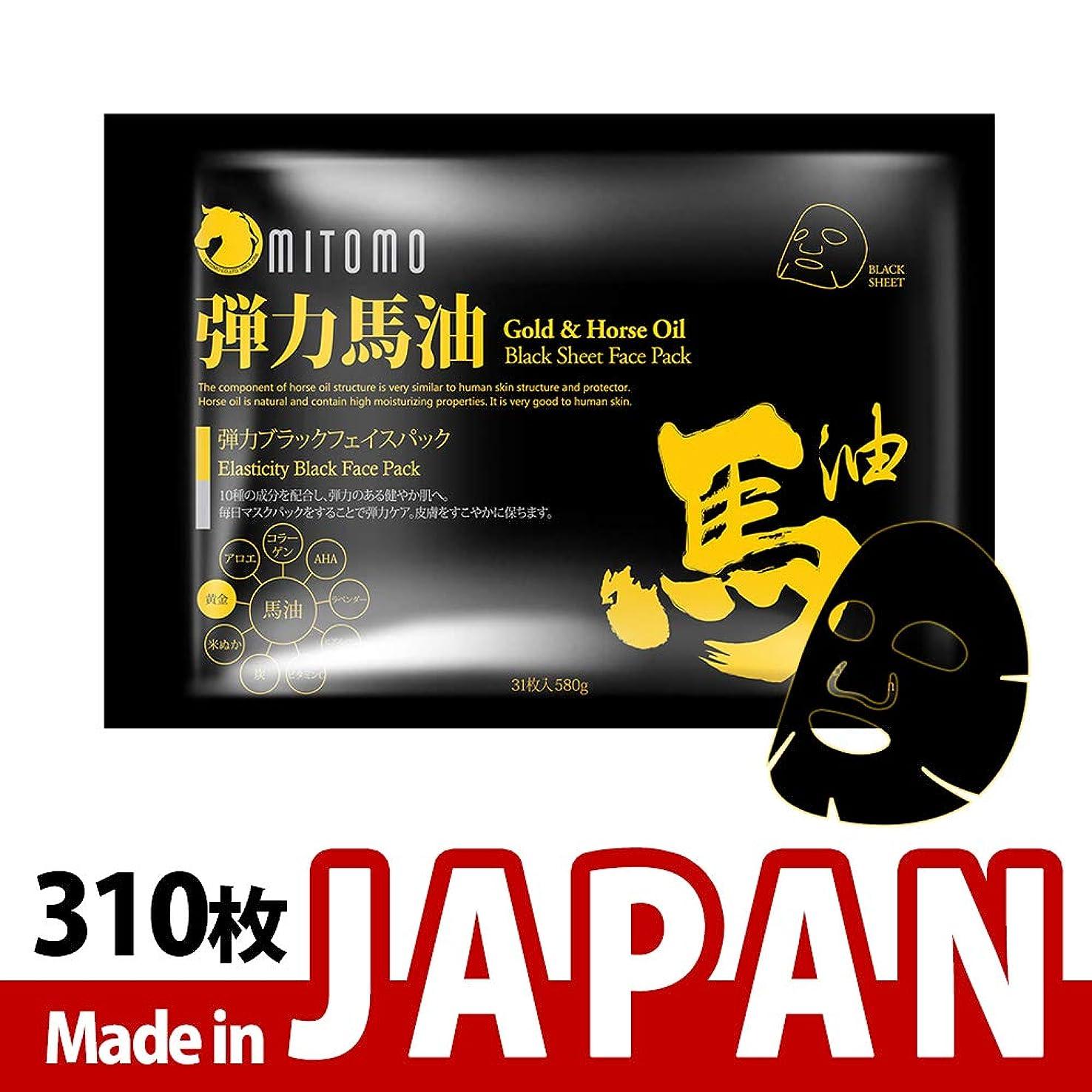 構築する宿る汚染するMITOMO【MC740-C-0】日本製シートマスク/31枚入り/310枚/美容液/マスクパック/送料無料