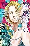 薔薇王の葬列 4 (プリンセス・コミックス)