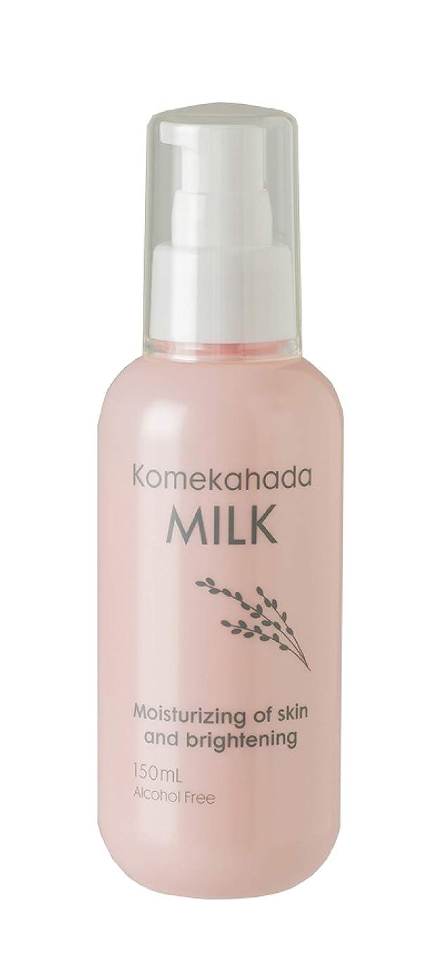 基準がんばり続けるキモいkomekahada 米花肌 CS ミルク