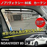 ノア/ヴォクシー 80系 ロールカーテン フロントドアガラス用 メッシュ構造 暑さ対策 遮光断熱 通気 取付簡単 左右2Pセット