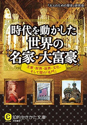 時代を動かした世界の「名家・大富豪」―――王家・財界・政界・文化、そして闇の「名門」 知的生きかた文庫