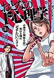 おとなの1ページ心理学 第3巻 (ヤングキングコミックス)