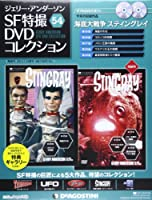 ジェリーアンダーソン特撮DVD 54号 (海底大戦争第35~39話) [分冊百科] (DVD×2付)