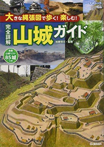 大きな縄張図で歩く!楽しむ! 完全詳解 山城ガイド (学研ムック)