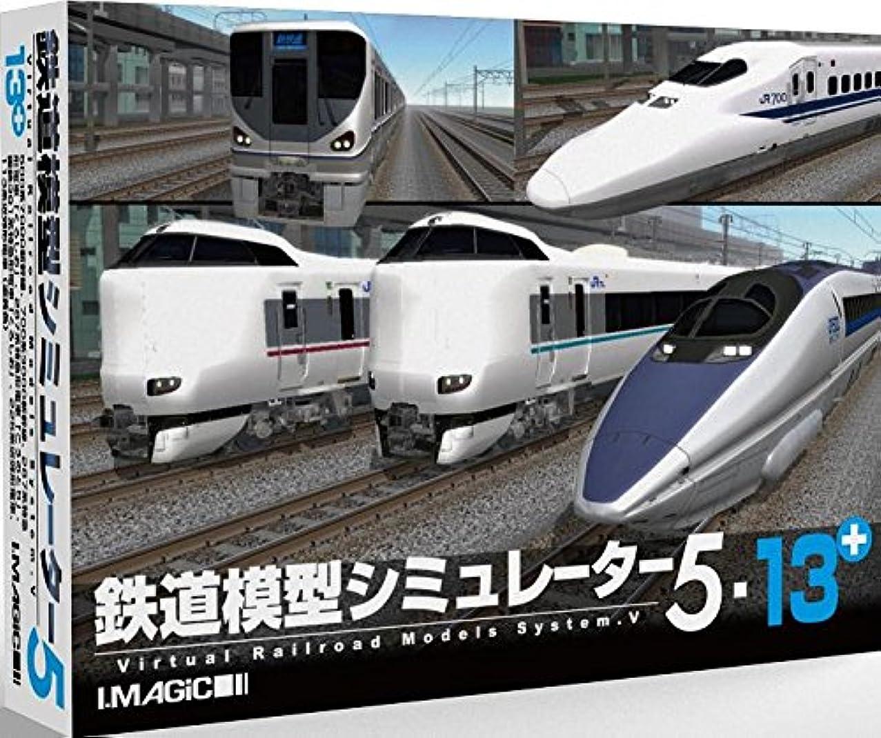 バッテリーリットルマージン鉄道模型シミュレーター5-13+