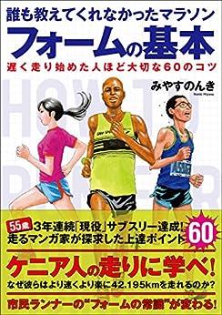 [みやす のんき]の誰も教えてくれなかったマラソンフォームの基本