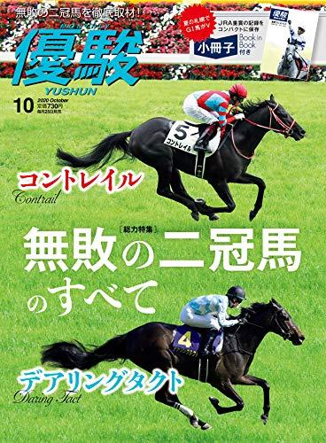 月刊『優駿』 2020年 10月号 [雑誌]