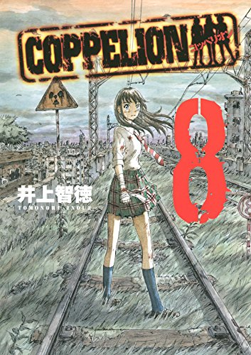 COPPELION Vol. 8 (English Edition)