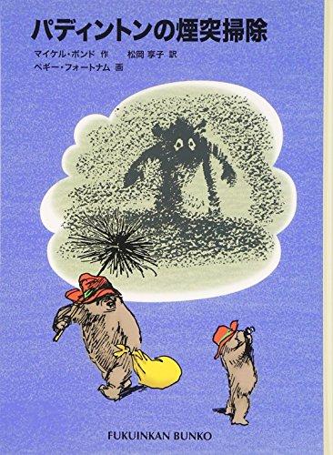 パディントンの煙突掃除―パディントンの本〈6〉 (福音館文庫 物語)の詳細を見る