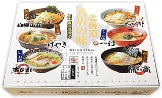 【新千歳空港限定】 北海道名店の味 ラーメン6食セット