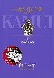 カムイ伝全集 カムイ外伝(4) (ビッグコミックススペシャル)