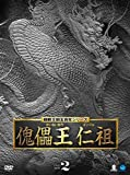 朝鮮王朝五百年シリーズ 傀儡王 仁祖 DVD-BOX2 image