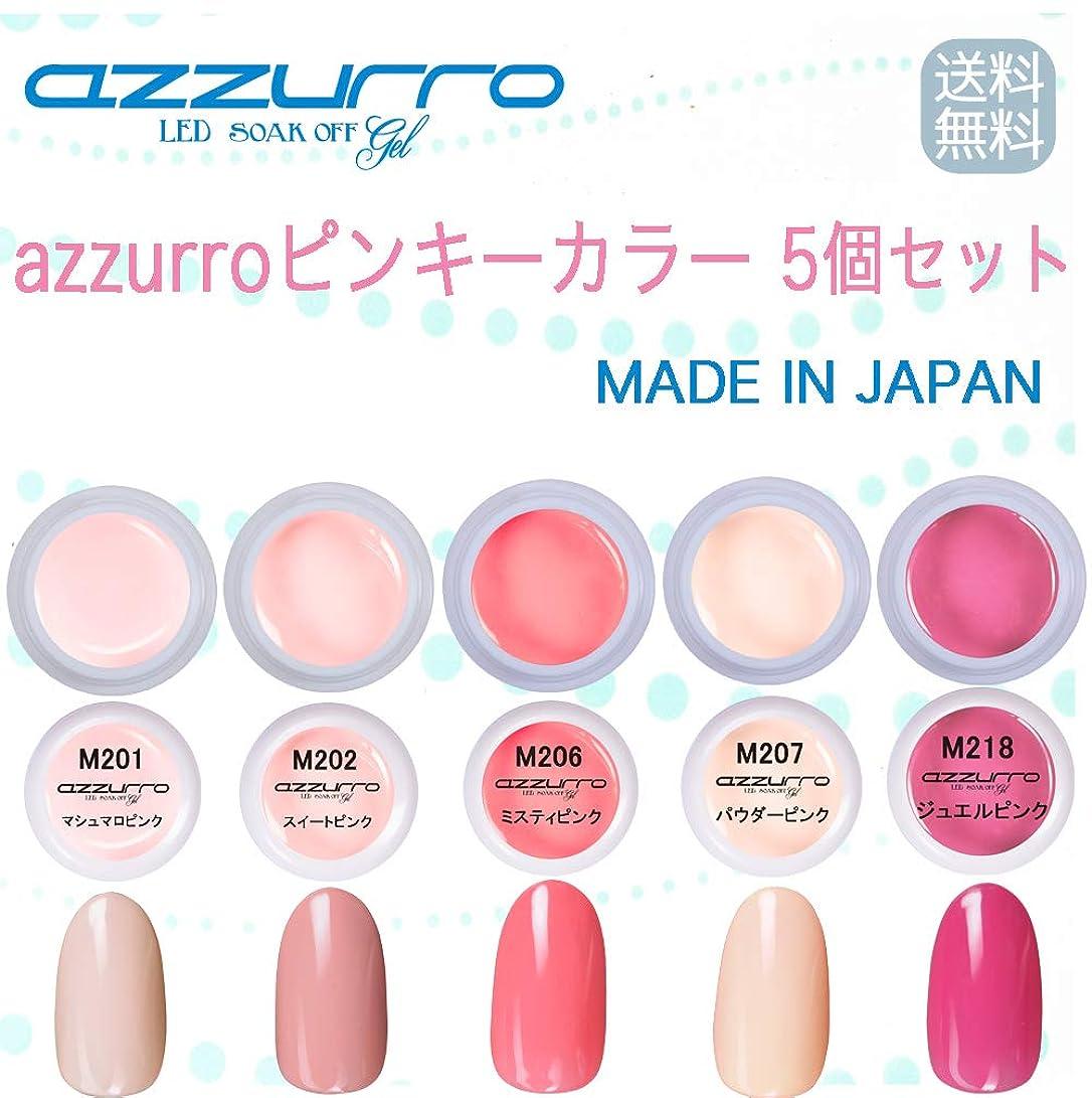 複雑暴動全部【送料無料】日本製 azzurro gel ピンキーカラー ジェル5個セット ネイルのマストアイテムピンキーカラー
