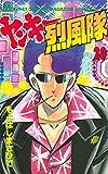 ヤンキー烈風隊(20) (月刊少年マガジンコミックス)