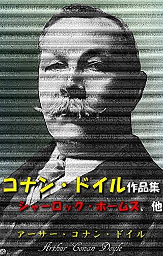 コナン・ドイル作品集 シャーロック・ホームズ、他
