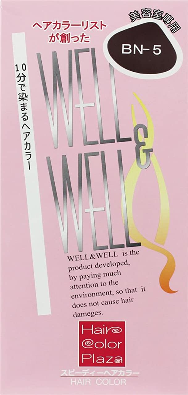 万歳安心させる風味ウェル&ウェルスピーディヘアカラー ナチュラルブラウンBN5