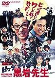 ビッグ・マグナム 黒岩先生[DVD]