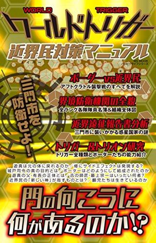 warudotoriganeibartaisakumanyuaru (Japanese Edition)