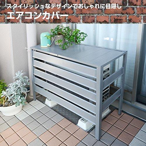 『山善 ガーデンマスター アルミエアコンカバー グレー ※本品はグレー色となります。 KAAC-90(BR)』の1枚目の画像