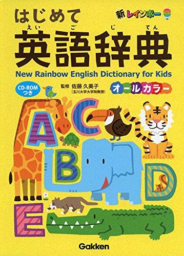 学研プラス『新レインボーはじめて英語辞典CD-ROMつきオールカラー』