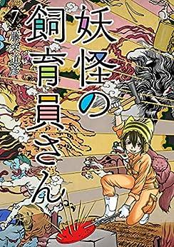 [藤栄道彦]の妖怪の飼育員さん 7巻: バンチコミックス