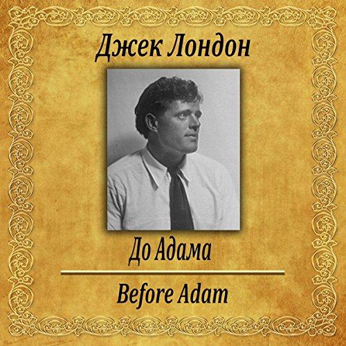 Do Adama audiobook cover art