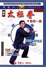 The New Form Routine I of The Chen Style Taijiquan